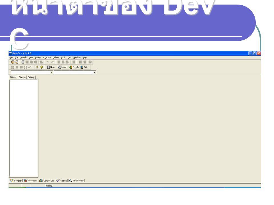 การสร้างเอกสาร ใหม่ ไปที่ file -> New -> Source File หรือกด Ctrl+N