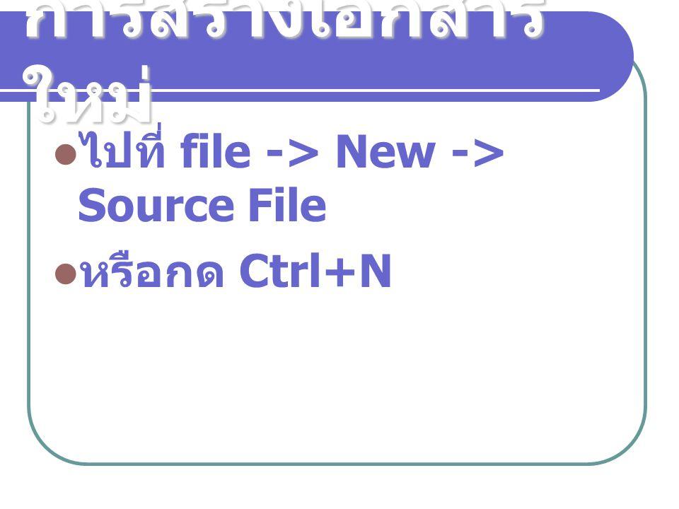องค์ประกอบของ Dev C เมนูต่างๆ พื้นที่ สำหรับ เขียน โปรแกรม