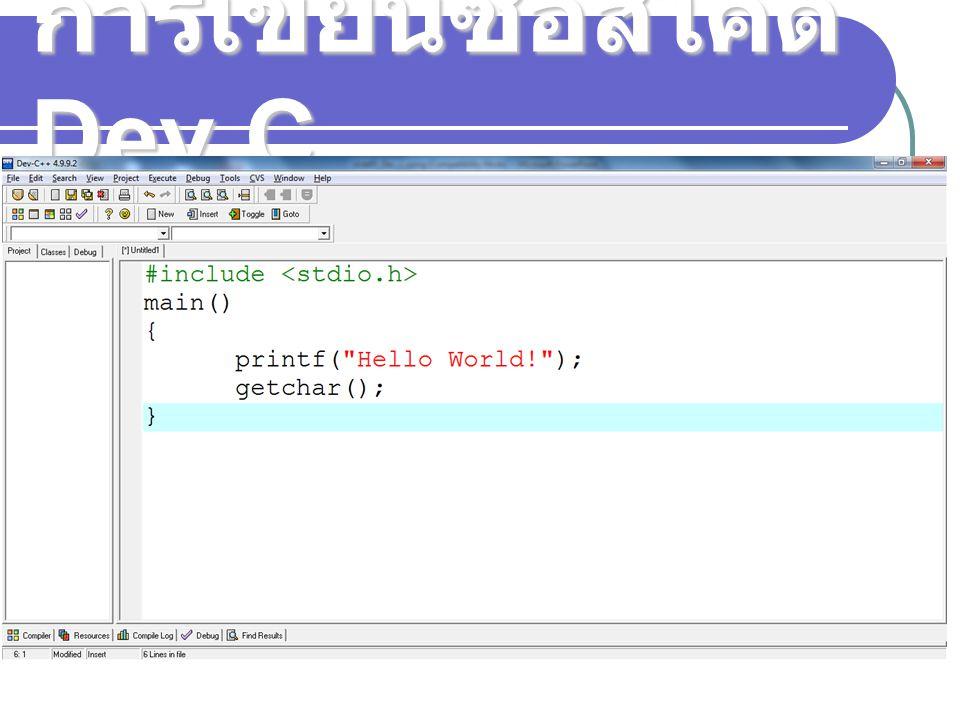 การเขียนซอสโค๊ด Dev C