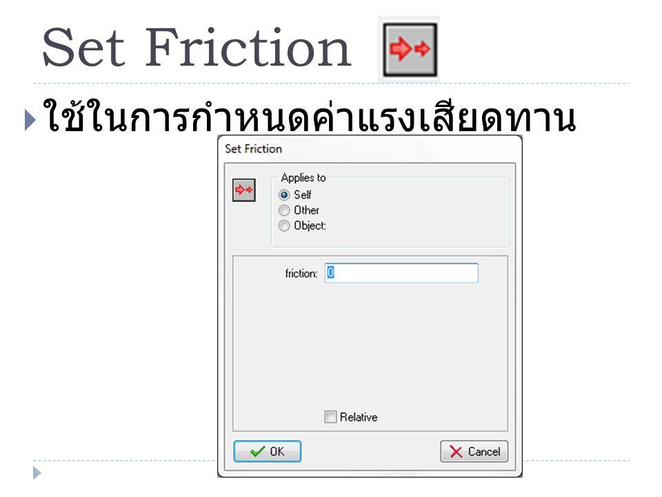 Set Friction  ใช้ในการกำหนดค่าแรงเสียดทาน