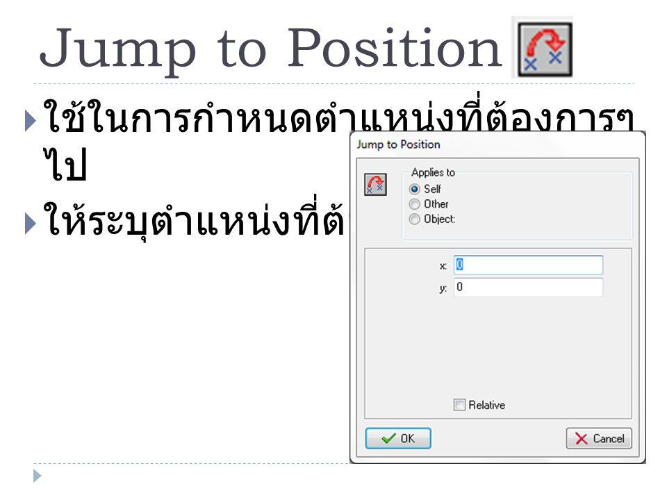 Jump to Position  ใช้ในการกำหนดตำแหน่งที่ต้องการๆ ไป  ให้ระบุตำแหน่งที่ต้องการไป