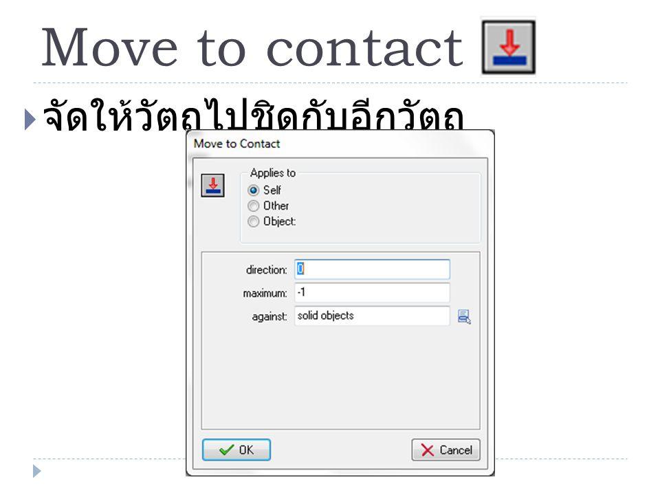 Move to contact  จัดให้วัตถุไปชิดกับอีกวัตถุ