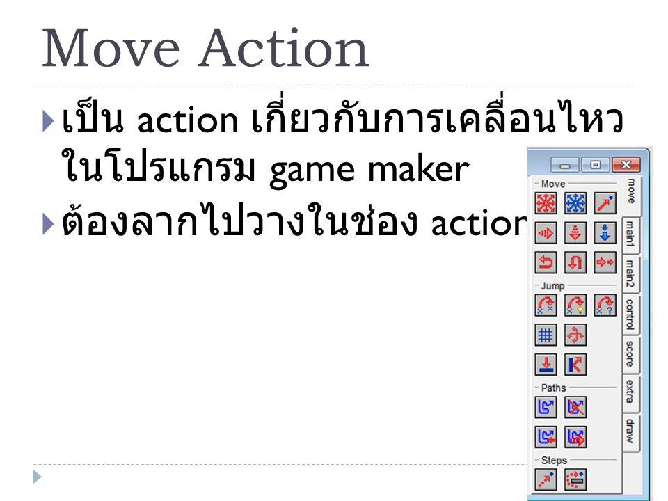Move Action  เป็น action เกี่ยวกับการเคลื่อนไหว ในโปรแกรม game maker  ต้องลากไปวางในช่อง action