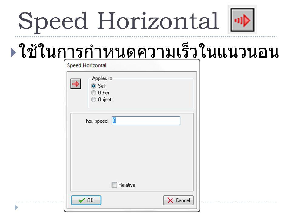 Speed Horizontal  ใช้ในการกำหนดความเร็วในแนวนอน