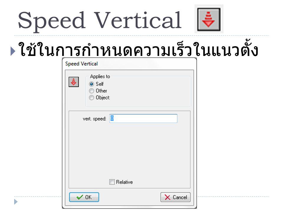 Speed Vertical  ใช้ในการกำหนดความเร็วในแนวตั้ง