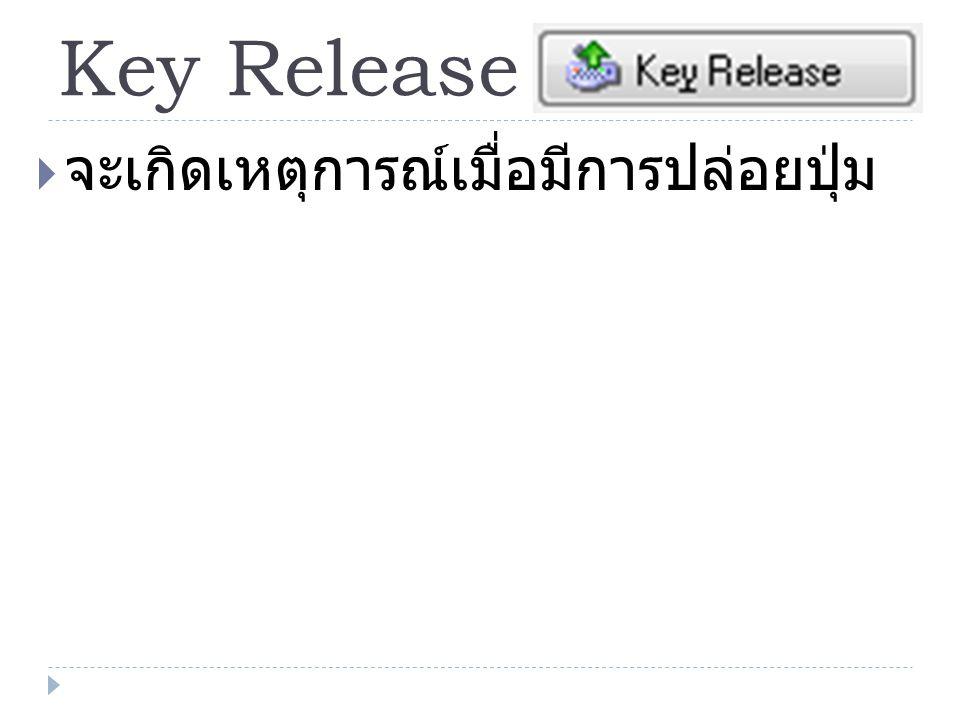Key Release  จะเกิดเหตุการณ์เมื่อมีการปล่อยปุ่ม