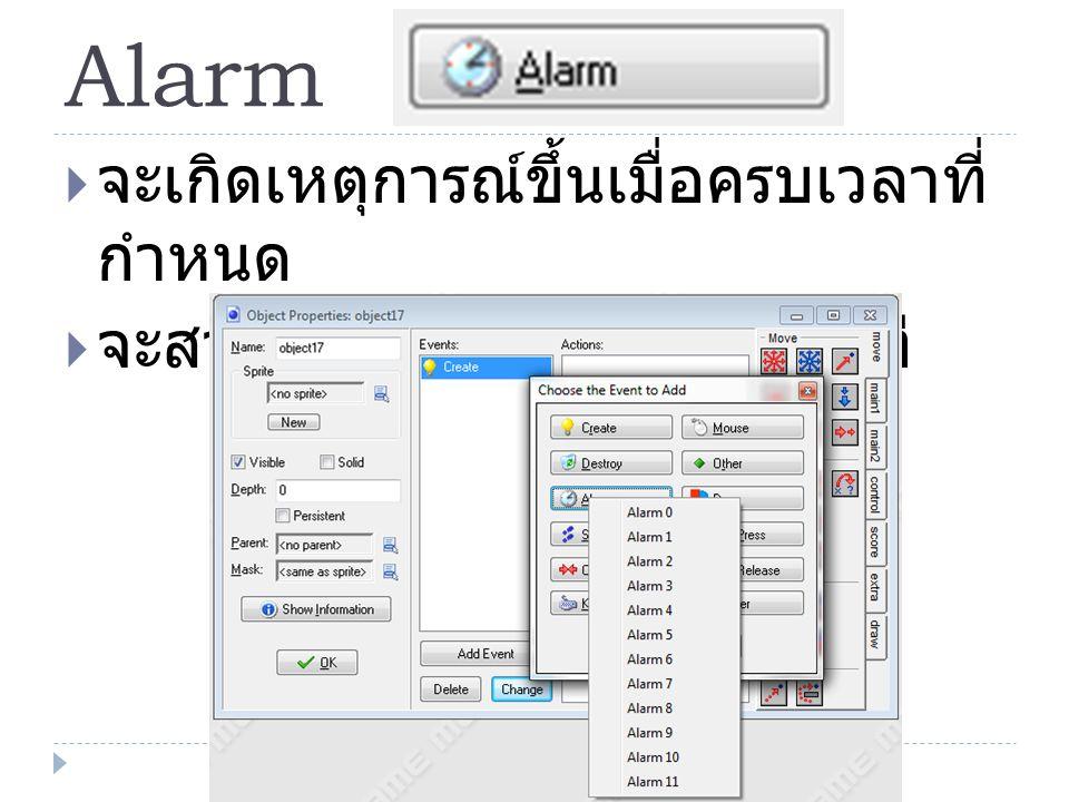 Alarm  จะเกิดเหตุการณ์ขึ้นเมื่อครบเวลาที่ กำหนด  จะสามารถเลือกได้ว่าตั้งกี่วินาที
