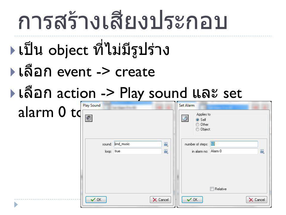 การสร้างเสียงประกอบ  เป็น object ที่ไม่มีรูปร่าง  เลือก event -> create  เลือก action -> Play sound และ set alarm 0 to 60 ดังรูป