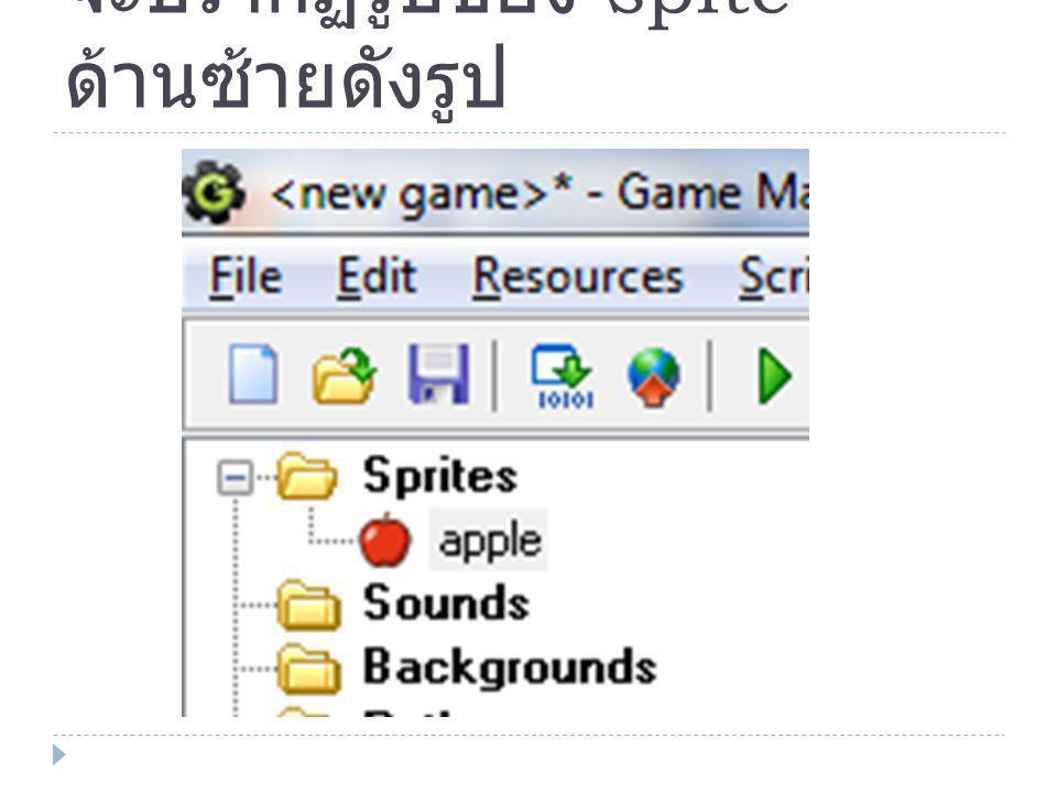 การสร้างระเบิด  เลือก event -> left pressed  เลือก action -> Play sound ระเบิด, sleep 1000 milliseconds, show the high score table และ restart the game ดังรูป