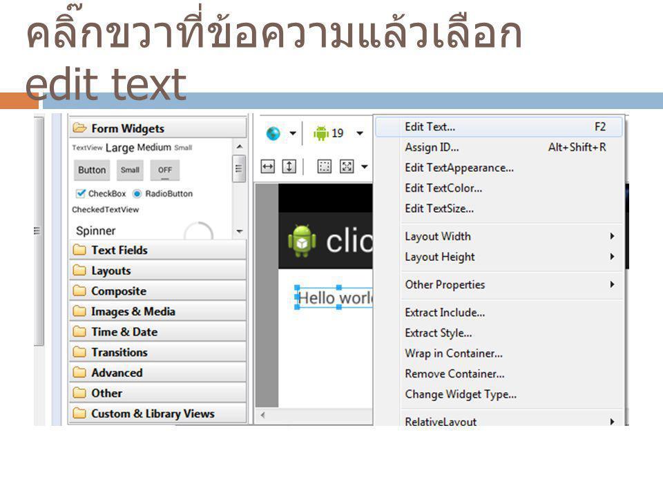 คลิ๊กขวาที่ข้อความแล้วเลือก edit text