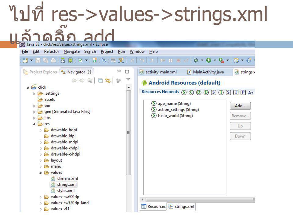 ไปที่ res->values->strings.xml แล้วคลิ๊ก add