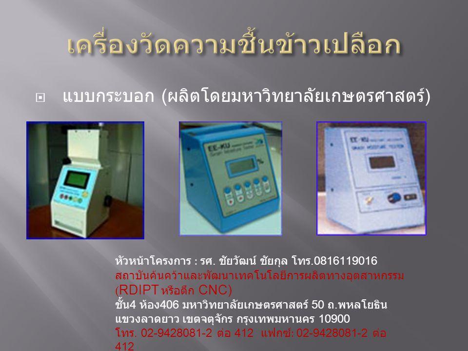  แบบกระบอก ( ผลิตโดยมหาวิทยาลัยเกษตรศาสตร์ ) หัวหน้าโครงการ : รศ. ชัยวัฒน์ ชัยกุล โทร.0816119016 สถาบันค้นคว้าและพัฒนาเทคโนโลยีการผลิตทางอุตสาหกรรม (