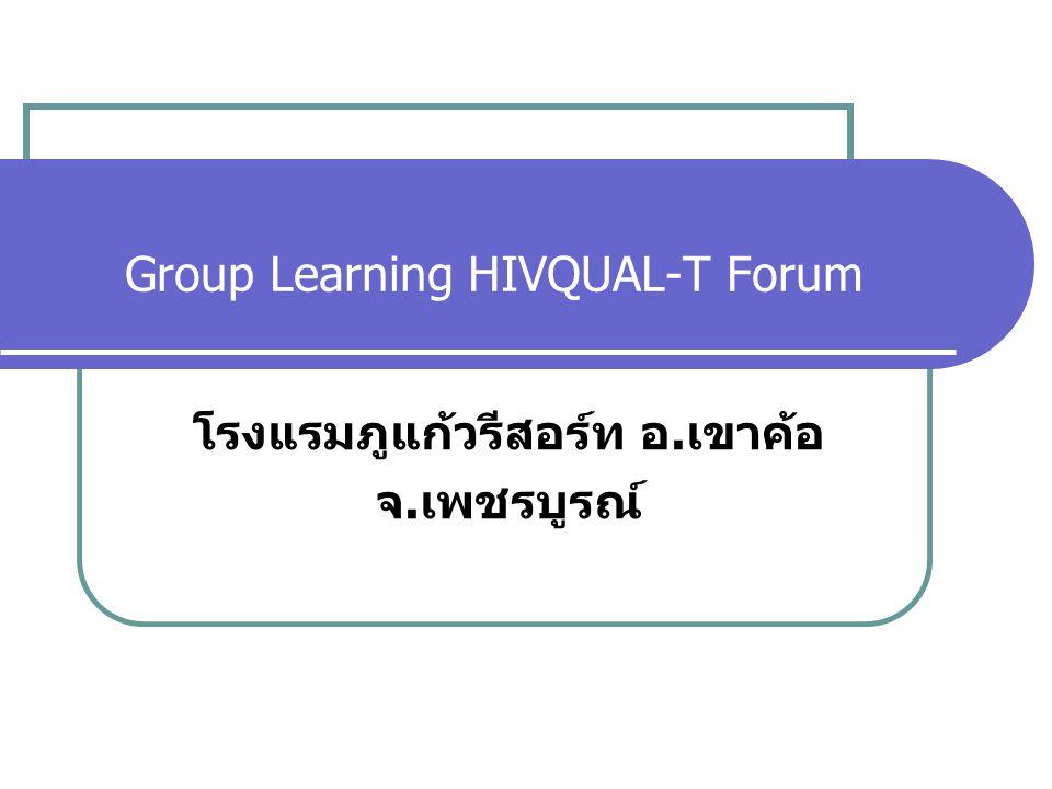Group Learning HIVQUAL-T Forum โรงแรมภูแก้วรีสอร์ท อ.เขาค้อ จ.เพชรบูรณ์