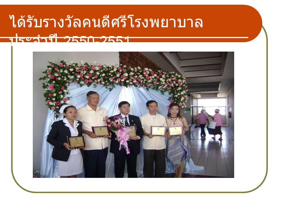 ได้รับรางวัลคนดีศรีโรงพยาบาล ประจำปี 2550-2551