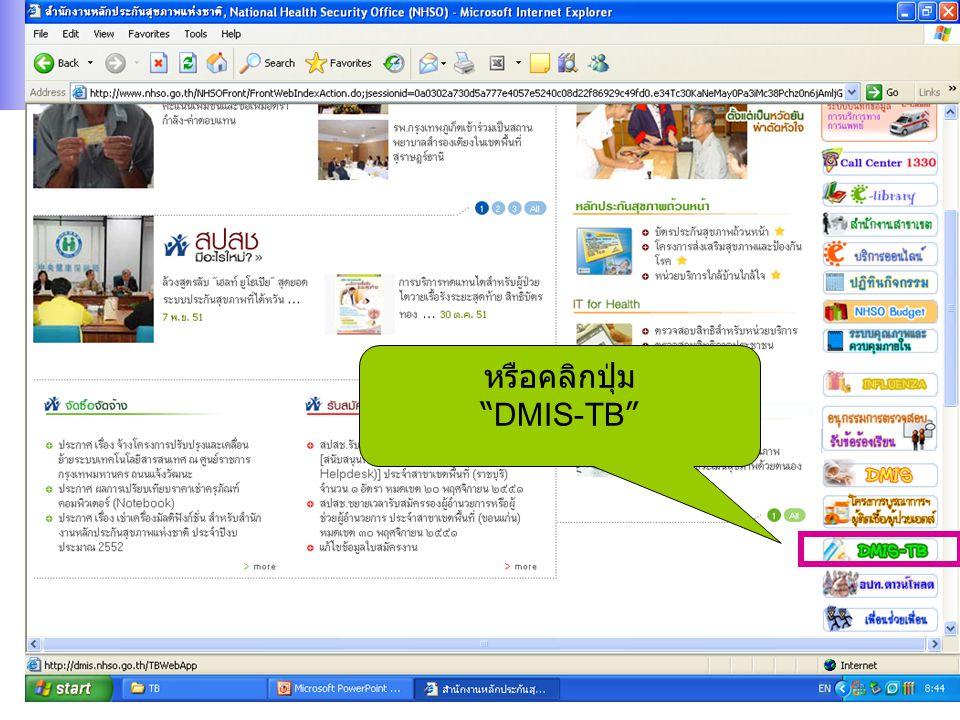 """14/11/2551DMIS for TB10 หรือคลิกปุ่ม """"DMIS-TB"""""""