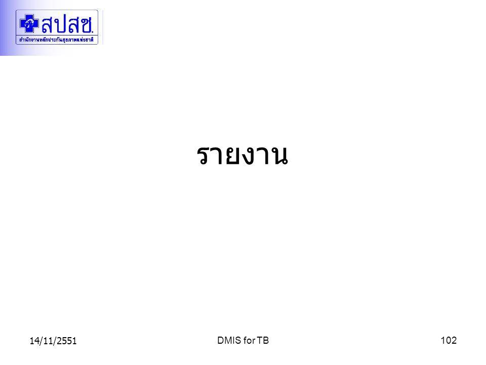 14/11/2551DMIS for TB102 รายงาน
