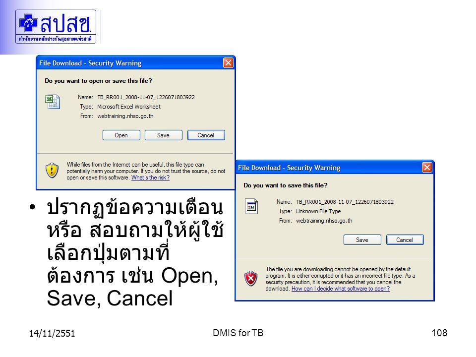 14/11/2551DMIS for TB108 ปรากฏข้อความเตือน หรือ สอบถามให้ผู้ใช้ เลือกปุ่มตามที่ ต้องการ เช่น Open, Save, Cancel