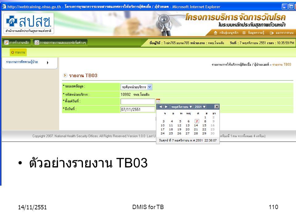 14/11/2551DMIS for TB110 ตัวอย่างรายงาน TB03