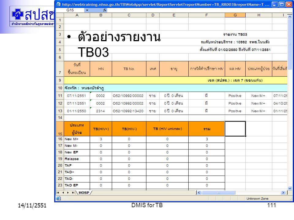 14/11/2551DMIS for TB111 ตัวอย่างรายงาน TB03