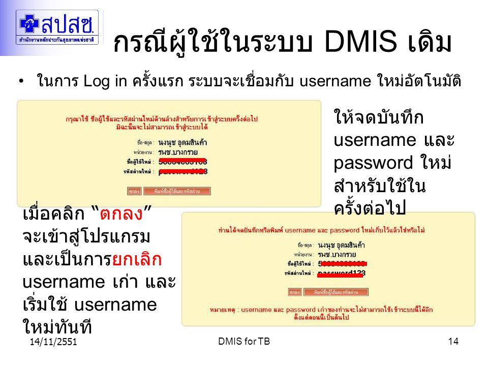 """14/11/2551DMIS for TB14 กรณีผู้ใช้ในระบบ DMIS เดิม เมื่อคลิก """" ตกลง """" จะเข้าสู่โปรแกรม และเป็นการยกเลิก username เก่า และ เริ่มใช้ username ใหม่ทันที"""