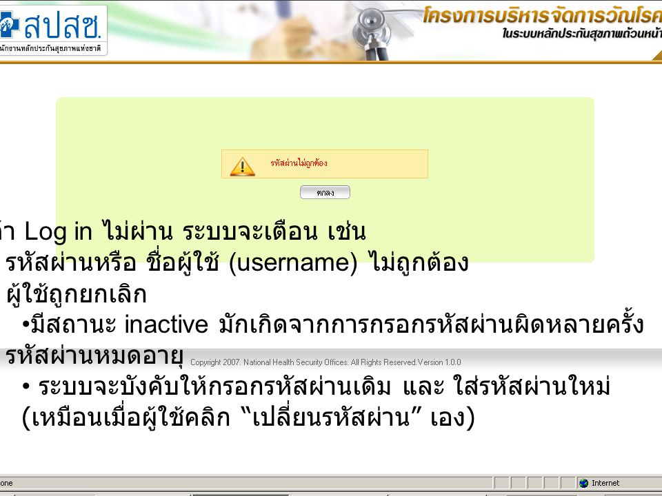 14/11/2551DMIS for TB15 ถ้า Log in ไม่ผ่าน ระบบจะเตือน เช่น รหัสผ่านหรือ ชื่อผู้ใช้ (username) ไม่ถูกต้อง ผู้ใช้ถูกยกเลิก มีสถานะ inactive มักเกิดจากก