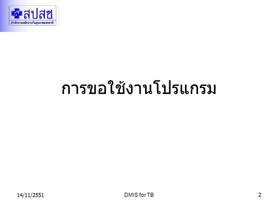 14/11/2551DMIS for TB2 การขอใช้งานโปรแกรม