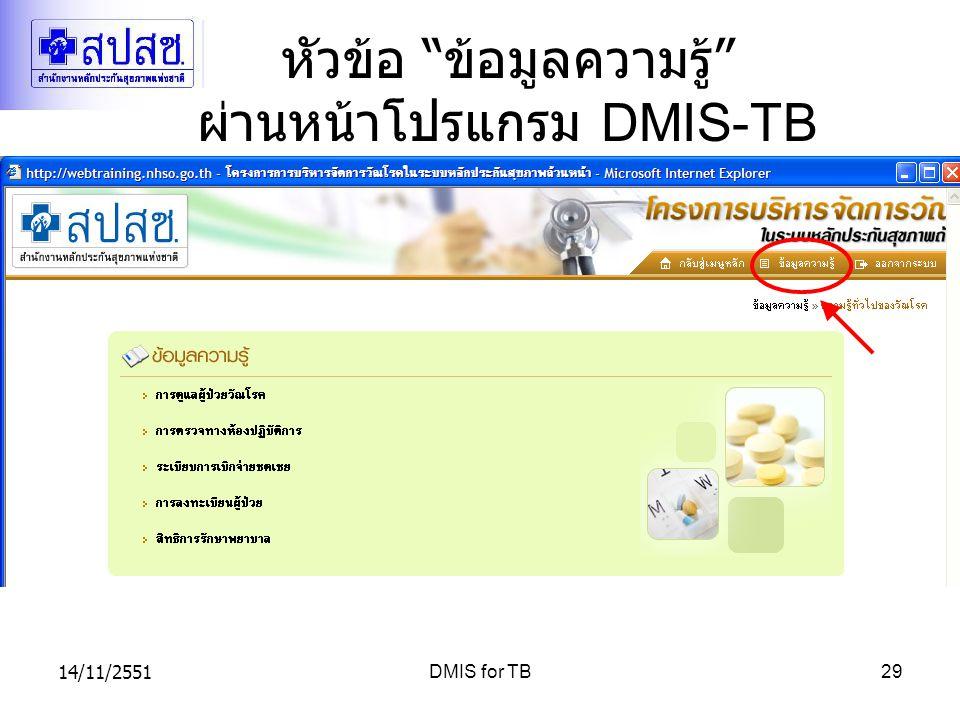"""14/11/2551DMIS for TB29 หัวข้อ """" ข้อมูลความรู้ """" ผ่านหน้าโปรแกรม DMIS-TB"""