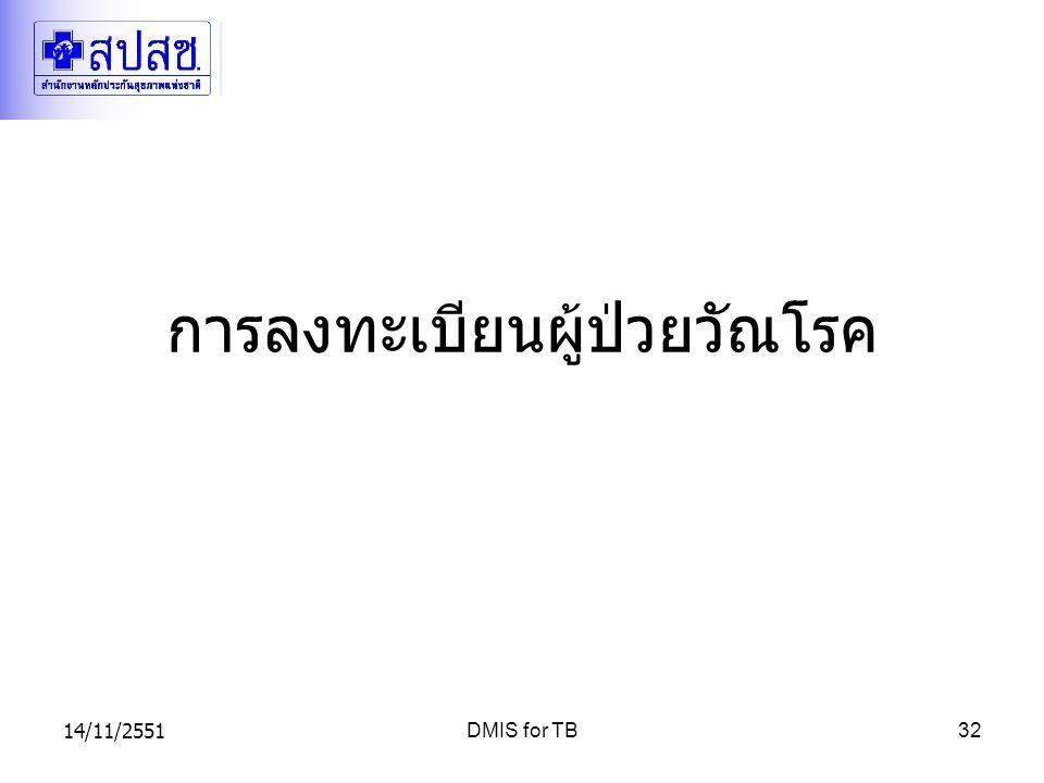 14/11/2551DMIS for TB32 การลงทะเบียนผู้ป่วยวัณโรค