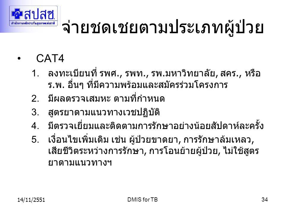 14/11/2551DMIS for TB34 จ่ายชดเชยตามประเภทผู้ป่วย CAT4 1. ลงทะเบียนที่ รพศ., รพท., รพ. มหาวิทยาลัย, สคร., หรือ ร. พ. อื่นๆ ที่มีความพร้อมและสมัครร่วมโ