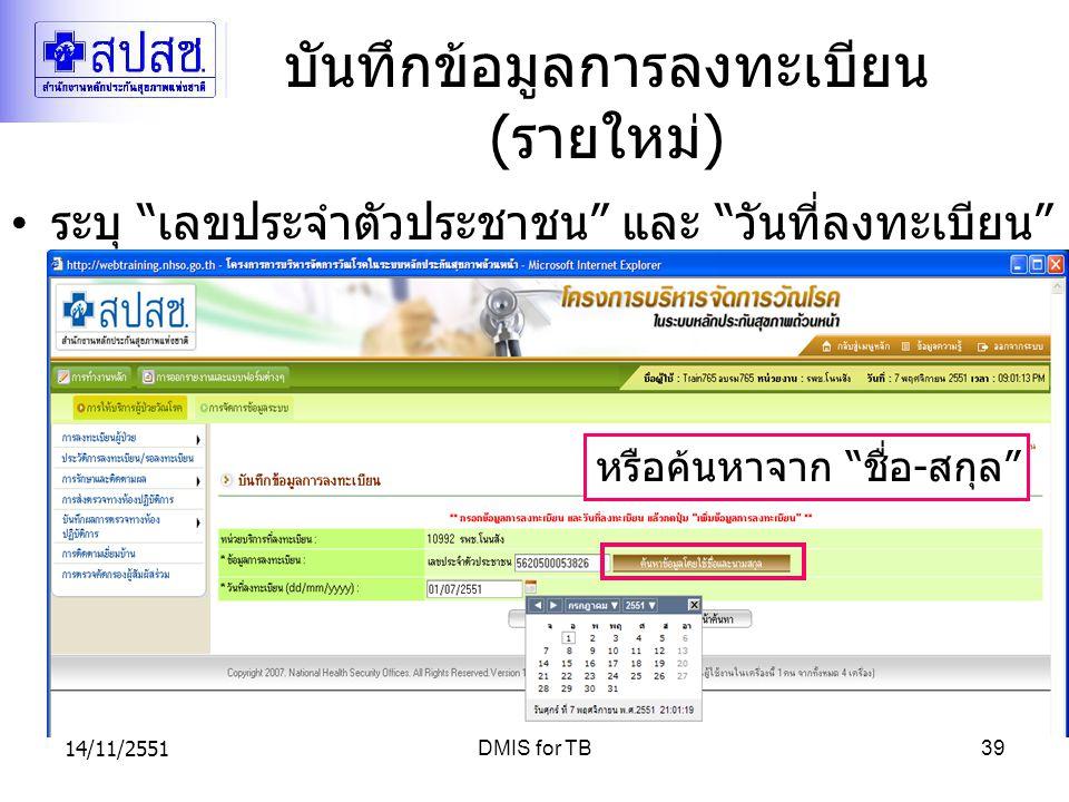 "14/11/2551DMIS for TB39 บันทึกข้อมูลการลงทะเบียน ( รายใหม่ ) ระบุ "" เลขประจำตัวประชาชน "" และ "" วันที่ลงทะเบียน "" หรือค้นหาจาก "" ชื่อ - สกุล """