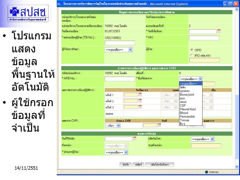 14/11/2551DMIS for TB40 โปรแกรม แสดง ข้อมูล พื้นฐานให้ อัตโนมัติ ผู้ใช้กรอก ข้อมูลที่ จำเป็น