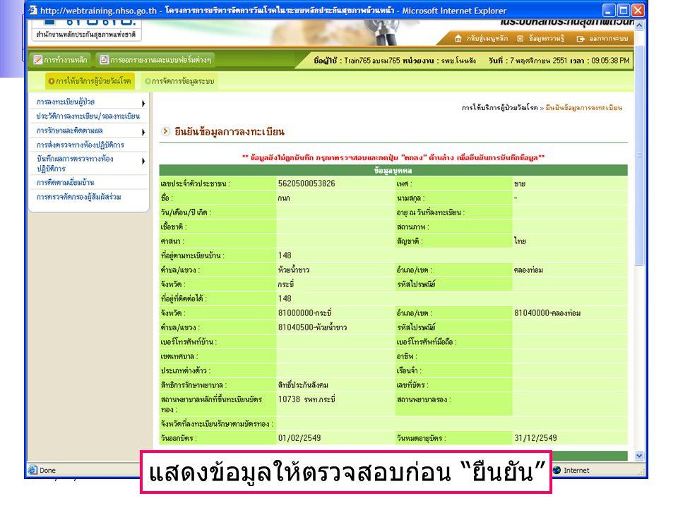 """14/11/2551DMIS for TB43 แสดงข้อมูลให้ตรวจสอบก่อน """" ยืนยัน """""""