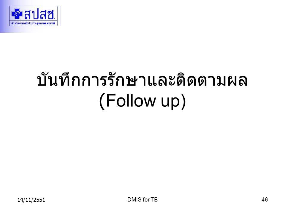 14/11/2551DMIS for TB46 บันทึกการรักษาและติดตามผล (Follow up)
