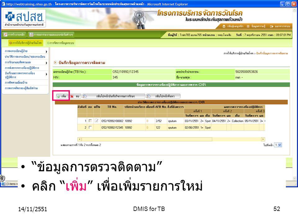"""14/11/2551DMIS for TB52 """" ข้อมูลการตรวจติดตาม """" คลิก """" เพิ่ม """" เพื่อเพิ่มรายการใหม่"""
