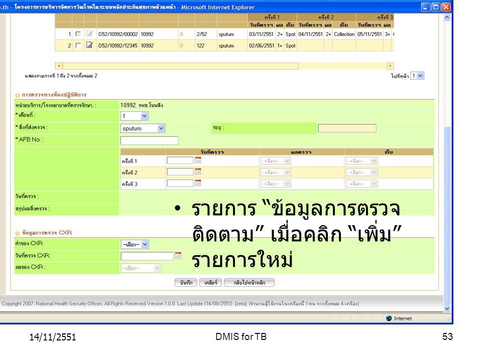"14/11/2551DMIS for TB53 รายการ "" ข้อมูลการตรวจ ติดตาม "" เมื่อคลิก "" เพิ่ม "" รายการใหม่"