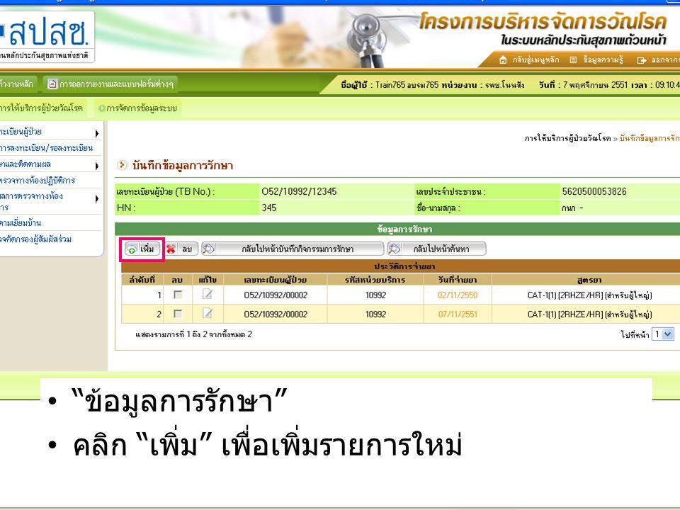 "14/11/2551DMIS for TB54 "" ข้อมูลการรักษา "" คลิก "" เพิ่ม "" เพื่อเพิ่มรายการใหม่"