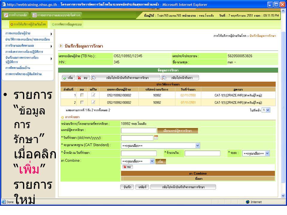 """14/11/2551DMIS for TB55 รายการ """" ข้อมูล การ รักษา """" เมื่อคลิก """" เพิ่ม """" รายการ ใหม่"""