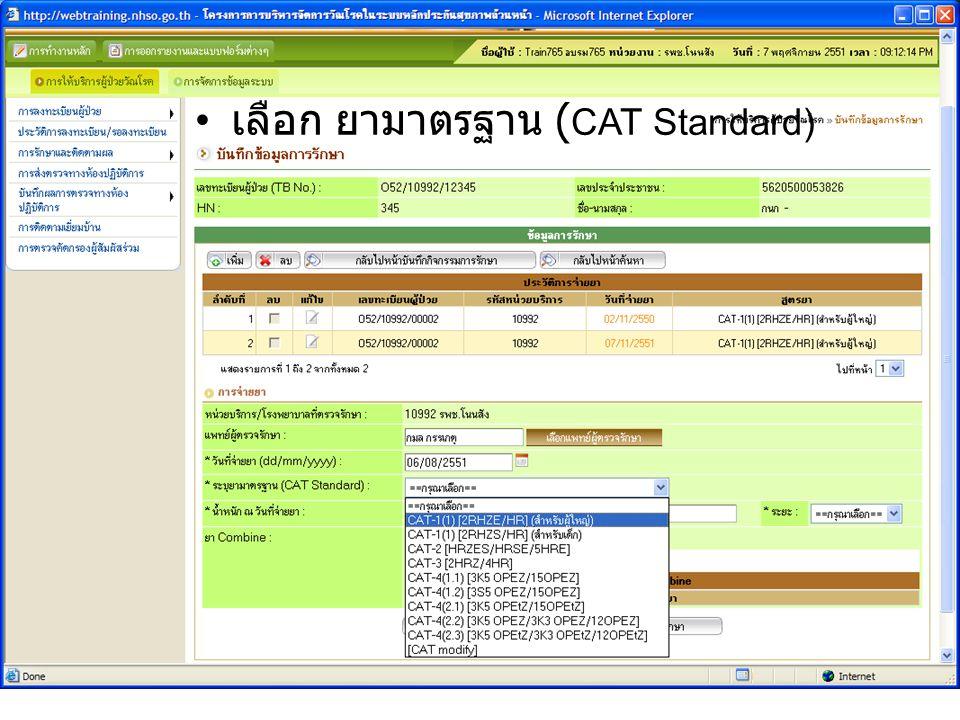 14/11/2551DMIS for TB57 เลือก ยามาตรฐาน ( CAT Standard)