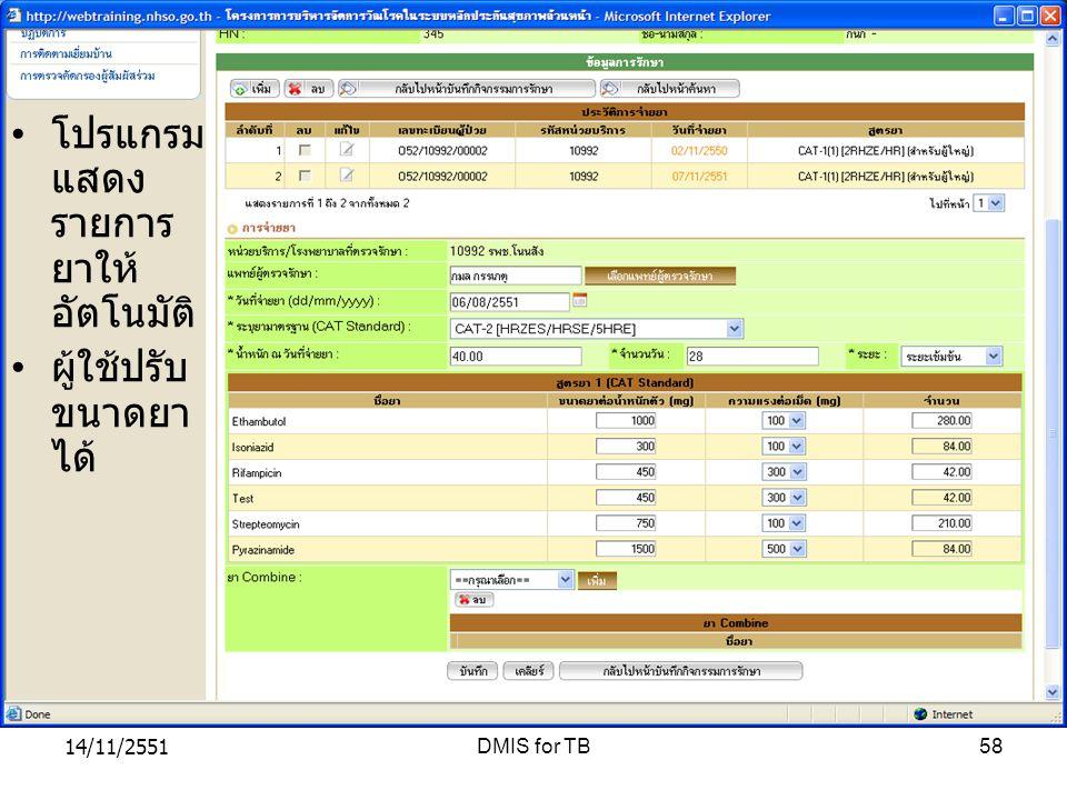 14/11/2551DMIS for TB58 โปรแกรม แสดง รายการ ยาให้ อัตโนมัติ ผู้ใช้ปรับ ขนาดยา ได้