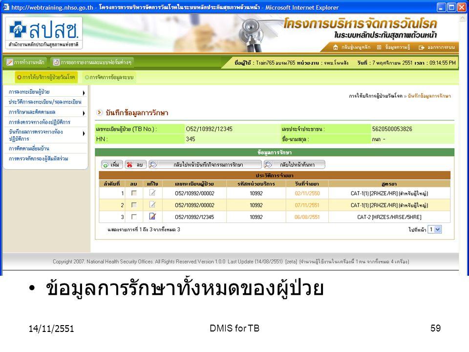14/11/2551DMIS for TB59 ข้อมูลการรักษาทั้งหมดของผู้ป่วย
