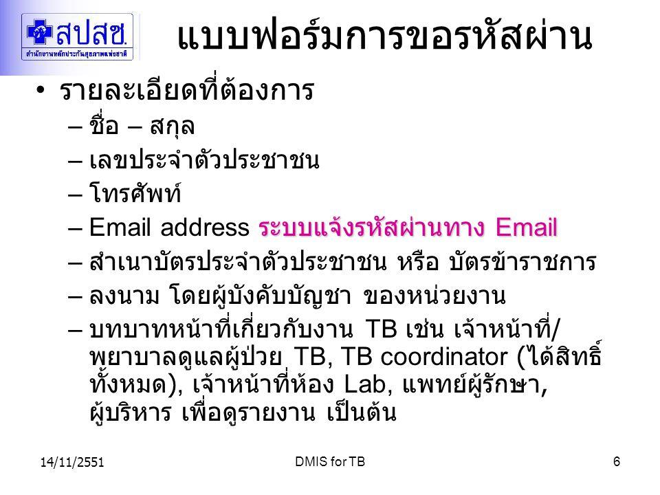 14/11/2551DMIS for TB6 แบบฟอร์มการขอรหัสผ่าน รายละเอียดที่ต้องการ – ชื่อ – สกุล – เลขประจำตัวประชาชน – โทรศัพท์ ระบบแจ้งรหัสผ่านทาง Email –Email addre