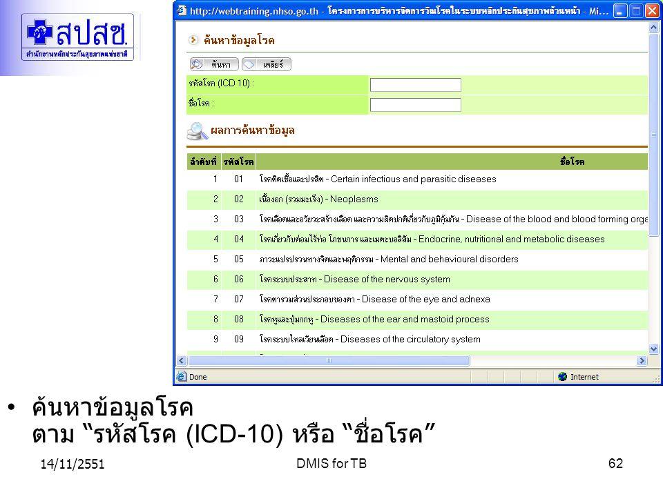 """14/11/2551DMIS for TB62 ค้นหาข้อมูลโรค ตาม """" รหัสโรค (ICD-10) หรือ """" ชื่อโรค """""""