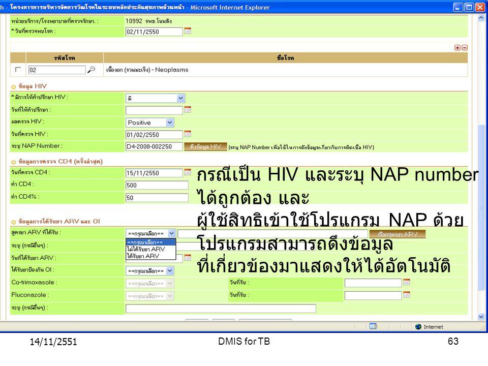14/11/2551DMIS for TB63 กรณีเป็น HIV และระบุ NAP number ได้ถูกต้อง และ ผู้ใช้สิทธิเข้าใช้โปรแกรม NAP ด้วย โปรแกรมสามารถดึงข้อมูล ที่เกี่ยวข้องมาแสดงให