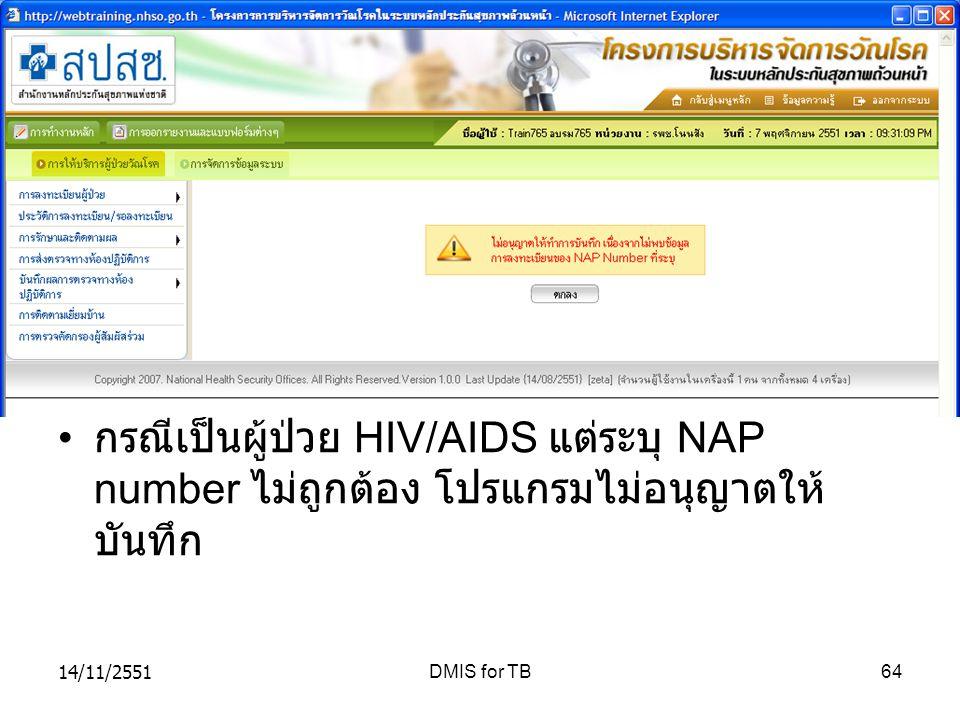14/11/2551DMIS for TB64 กรณีเป็นผู้ป่วย HIV/AIDS แต่ระบุ NAP number ไม่ถูกต้อง โปรแกรมไม่อนุญาตให้ บันทึก