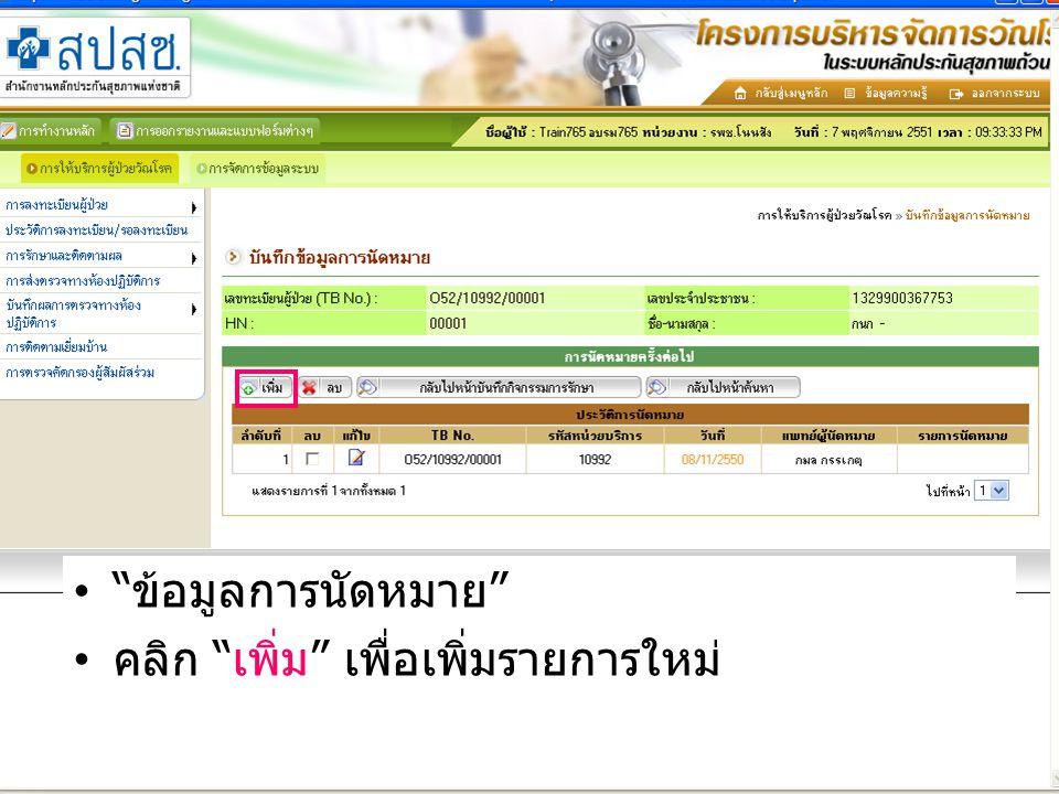 """14/11/2551DMIS for TB65 """" ข้อมูลการนัดหมาย """" คลิก """" เพิ่ม """" เพื่อเพิ่มรายการใหม่"""