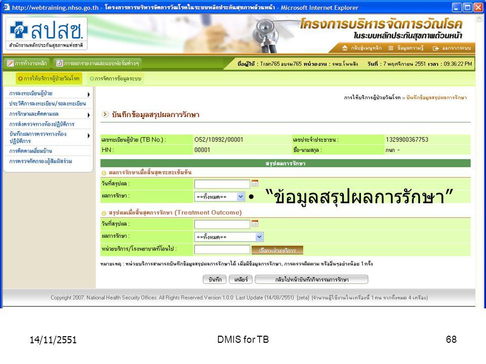 "14/11/2551DMIS for TB68 "" ข้อมูลสรุปผลการรักษา """