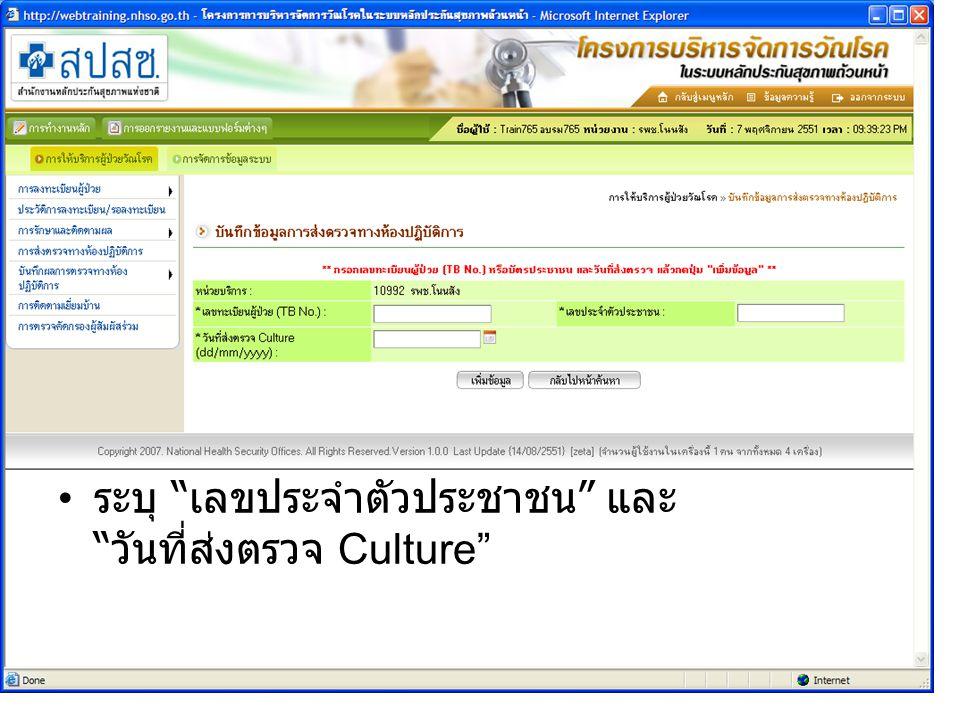 """14/11/2551DMIS for TB73 ระบุ """" เลขประจำตัวประชาชน """" และ """" วันที่ส่งตรวจ Culture"""""""