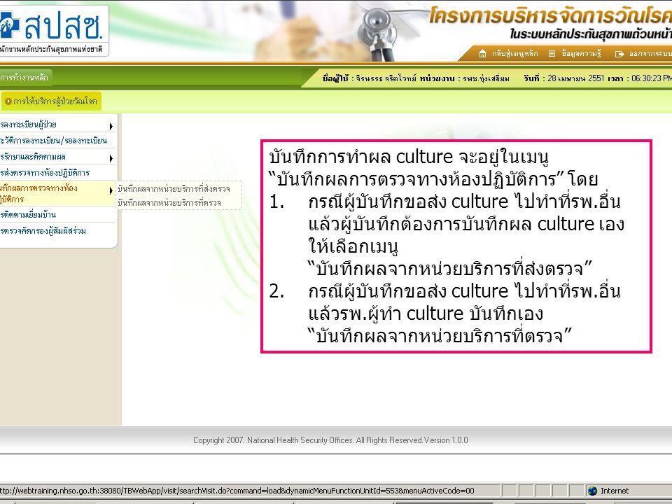 """14/11/2551DMIS for TB75 บันทึกการทำผล culture จะอยู่ในเมนู """"บันทึกผลการตรวจทางห้องปฏิบัติการ"""" โดย 1.กรณีผู้บันทึกขอส่ง culture ไปทำที่รพ.อื่น แล้วผู้บ"""