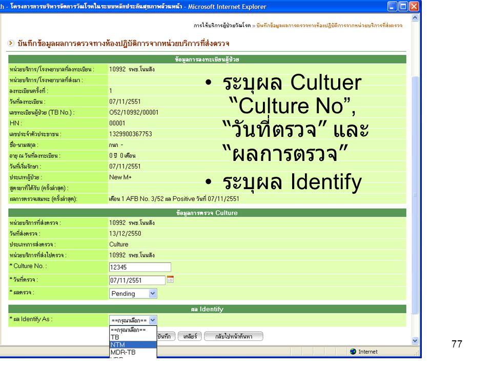"""14/11/2551DMIS for TB77 ระบุผล Cultuer """"Culture No"""", """" วันที่ตรวจ """" และ """" ผลการตรวจ """" ระบุผล Identify"""