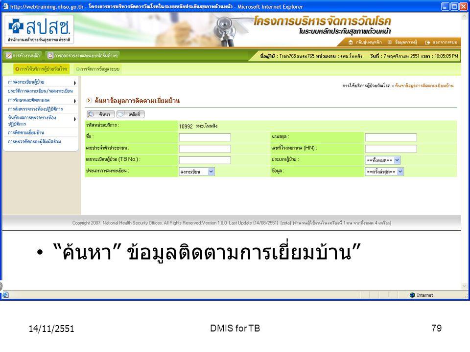 """14/11/2551DMIS for TB79 """" ค้นหา """" ข้อมูลติดตามการเยี่ยมบ้าน """""""